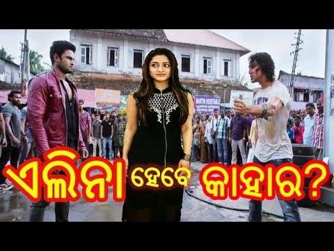 Odia Video | Odia Comedy Video | Elina New Video | Berhampuriya Baaghi | Odia Dubbed Video