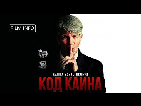Код Каина (2015) Официальный трейлер