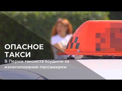 Опасное такси: в Перми водителя осудили за изнасилование пассажирки