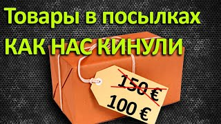 Как нас кинули с посылками до 100 Евро!