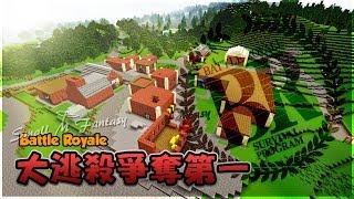 江小Mの直播台【Minecraft】:大逃殺殺殺殺殺 (´▽`ʃ♥ƪ)