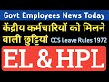 Earned Leave (EL) & Half Pay Leave (HPL) Rules for Central Government Employees #Leave Rules 1972