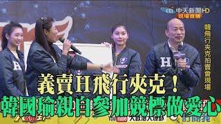 【精彩】義賣H飛行夾克! 韓國瑜親自參加競標做愛心