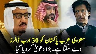 سعودی عرب پاکستان کو 30 عرب ڈالرز دے سکتا ہے || بڑا دعوی کر دیا گیا