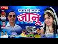 Rajasthani Marwadi DJ Song 2018 - Nach Ye Nach Janu - नाच ये नाच जानू - Phool Singh Rawat