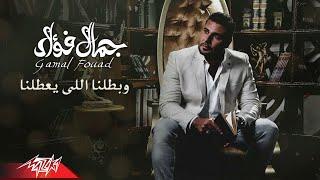 Gamal Fouad - We Batalna Elly Yeatalna | جمال فؤاد  - وبطلنا اللى يعطلنا