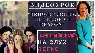 """Видеоурок по фильму """"Bridget Jones: The Edge Of Reason"""". Эпизод 1"""