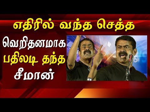 SEEMAN SPEECH ON PONPARAPPI  sri lanka seeman latest speech seeman speech tamil news live   naam tamilar katchi leader seeman told that what had happened in sri lanka recently was  an  attempt to bring  american forces in to sri lanka while talking about the  ponparappi issue he said  it is very unfortunate incident that happened in tamilnadu semen also came down hard on rajinikanth kamal haasan and mk stalin. and he also talked about the recent audio that was released by his political  opponents  seeman, seeman speech, seeman latest, dhanasekar audio, dhanasekaran audio, srilanka blast live, seeman audio, srilanka,fully, ponparappi, ponparappi kalavaram, sri lanka news live,  for tamil news today news in tamil tamil news live latest tamil news tamil #tamilnewslive sun tv news sun news live sun news   Please Subscribe to red pix 24x7 https://goo.gl/bzRyDm  #tamilnewslive sun tv news sun news live sun news