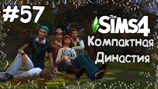 Компактная Династия Кубик |The Sims 4| #57 Боб бегает, влюбляется и женится