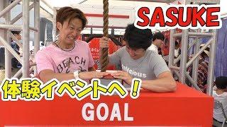 武蔵野の森総合スポーツプラザで開催されていたSASUKE体験イベントに来...