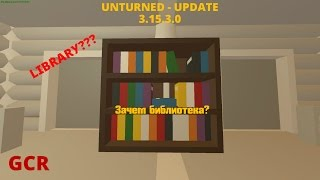 Unturned - Зачем библиотека ? Я знаю зачем!!! #78