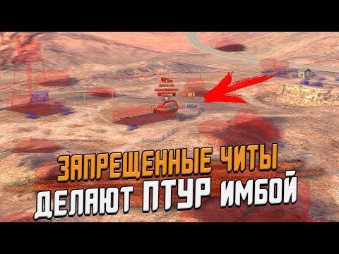 Секретные МОДЫ на ПТУР которые сломали игру / Wot Blitz