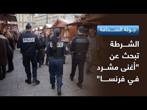 الشرطة تبحث عن -أغنى مشرد في فرنسا-.. والمزيد من العناوين في جولة الصحافة لهذا اليوم  - نشر قبل 2 ساعة