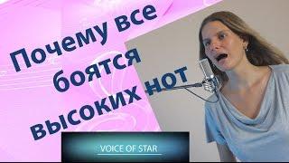 Уроки вокала: Почему трудно петь высокие ноты. Определение своего основного голоса. Урок №1.Часть 3