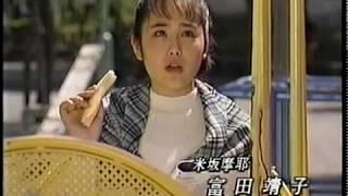 4半世紀前の富田靖子さんと西島秀俊さん共演ドラマの冒頭場面です。そ...