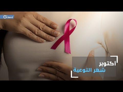 أفضل وسيلة للحد من سرطان الثدي .. أكثر السرطانات شيوعا لدى نساء العالم  - نشر قبل 2 ساعة