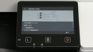 imageRUNNER C3020F ⑯ファクス設定ナビ編【キヤノン公式】