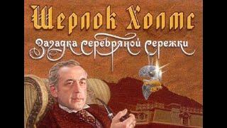 Шерлок Холмс: Загадка серебряной серёжки / Sherlock Holmes: Secret of the Silver Earring (Начало)