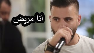 Eyad Tannous - mawal ana mareed [Cover]/[Live] 2020 اياد طنوس - موال انا مريض