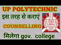 Up polytechnic counselling problems solution for all students | jeecup counselling | jeecup choose