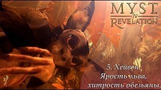 myst 4: Revelation (5 серия): Хейвен. Ярость льва, хитрость обезьяны.