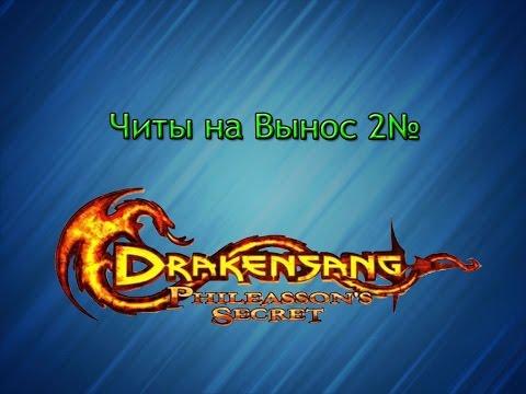 Читы на Drakensang река времени : Читы на вынос 2 #