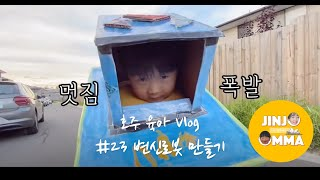 호주 육아 이민 Vlog | 박스로봇 만들기 | 홈미술…
