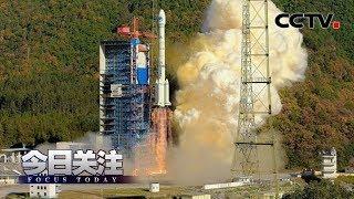 《今日关注》 20191227 核心星座部署完成 中国北斗照亮全球| CCTV中文国际