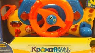 Музыкальный кроха руль видео для детей обзор развивающие игрушки для самых маленьких