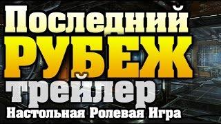 Последний Рубеж - научная фантастика по GURPS c Бр. Ву (Настольная ролевая игра)