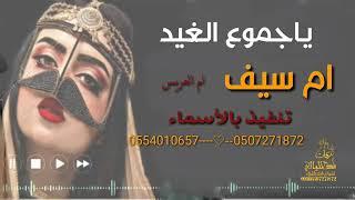 شيلة ام العريس ام سيف 2020//اهداء من بناتها//يا جموع الغيد واحلا المزين//تنفيذ بالأسماء