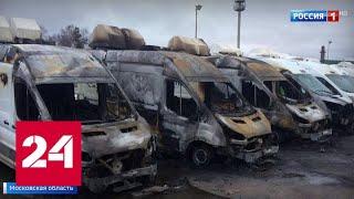 В Раменском районе сгорели 13 мобильных комплексов фотовидеофиксации нарушений - Россия 24