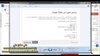 طريقة استرجاع الحساب المقفل في الفيس بوك - علي هادي