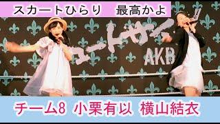 AKB48 チーム8 気まぐれオンステージ パシフィコ横浜 再生リスト 2017年...