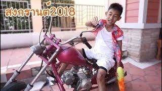 KAMSING FAMILY | สวัสดีปีใหม่ไทย สงกรานต์2018