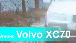 Анонс Volvo XC70.