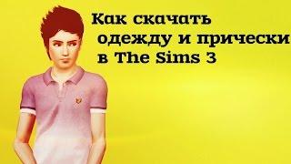 Урок от Studio Domedzi №1:Как скачать одежду и прически в The Sims 3??