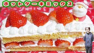 【ホットケーキミックス】牛乳パックでクリスマスショートケーキの作り方【kattyanneru】