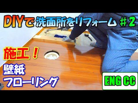 DIYで洗面所をリフォーム#2 壁紙&フローリング施工!【Eng CC】