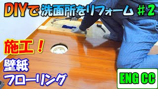 Bathroom DIY project! #2  Wallpapers and 【Eng CC】