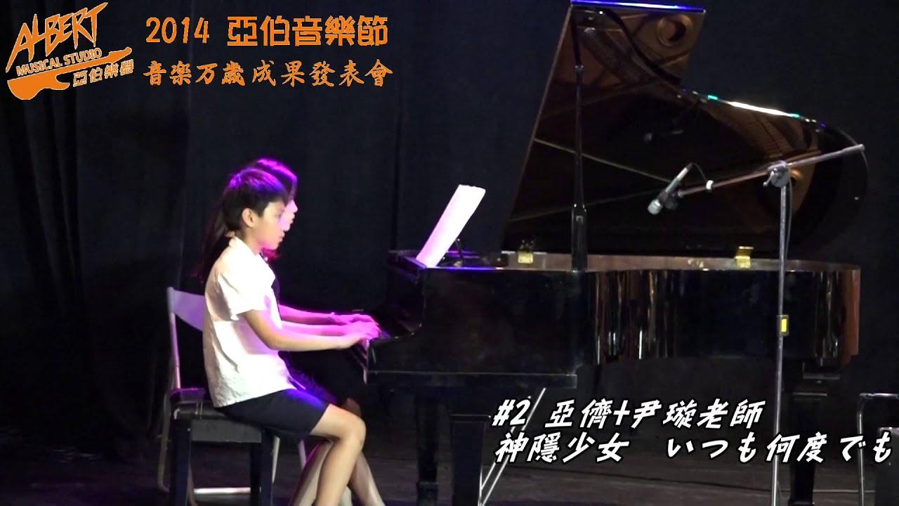 亞伯音樂節 02 亞儕+尹璇老師 神隱少女 - いつも何度でも - YouTube