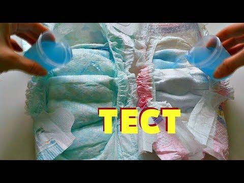 Тест PAMPERS  Vs HUGGIES сравнение подгузников