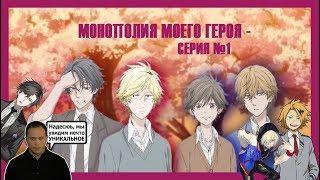 """Реакция девушек на аниме """"Монополия моего героя серия №1""""."""