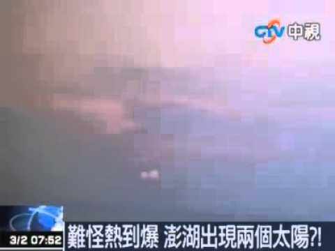 Đài Loan xuất hiện 2 mặt trời - A DI ĐÀ PHẬT