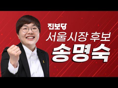 진보당 서울시장 후보 송명숙