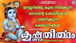 മനസ്സറിഞ്ഞു കൂടെ നിൽക്കുന്ന ഭഗവാൻ്റെ മായാലീലകൾ വർണ്ണിക്കുന്ന ഭക്തിഗാനങ്ങൾ   Hindu Devotional Songs  