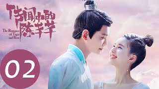 ENG SUB [The Romance of Tiger and Rose] EP02--Starring: Zhao Lu Si, Ding Yu Xi
