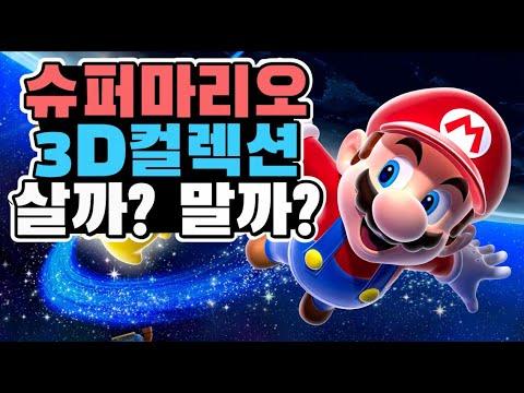 슈퍼마리오 3D 컬렉션 구매 전 필수시청! / 슈퍼마리오 35주년