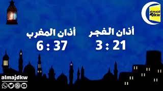 ■( إمساكية التاسع والعشرون من رمضان ).