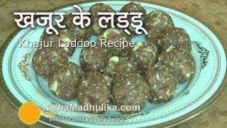 Khajoor Ladoo Recipe - Dry Fruits And Khajoor Laddoo - Palm sweet  laddoo